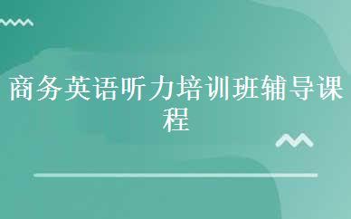 北京商务英语培训哪家好,多少钱_商务英语听力培训班辅导课程-北京Thank You英语