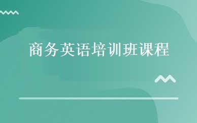 北京商务英语培训哪家好,多少钱_商务英语培训班课程-北京Thank You英语