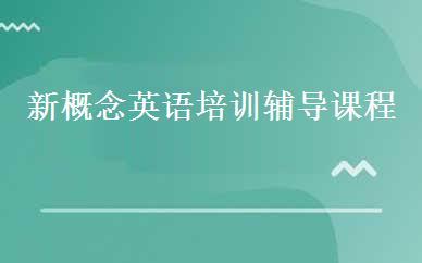 北京新概念英语培训哪家好,多少钱_新概念英语培训辅导课程-北京Thank You英语