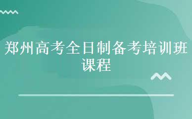 郑州高考全日制备考培训班课程