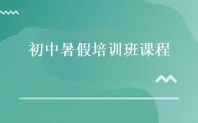郑州中考辅导培训哪家好,多少钱_初中暑假培训班课程-郑州清远教育