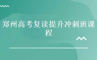 郑州高考辅导培训哪家好,多少钱_郑州高考复读提升冲刺班课程-郑州京尚教育