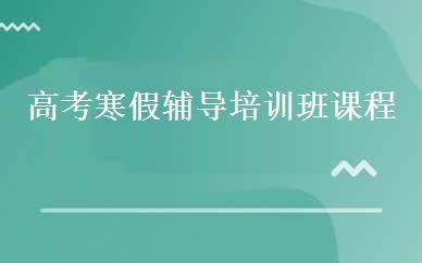郑州高考辅导培训哪家好,多少钱_高考寒假辅导培训班课程-郑州英杰教育