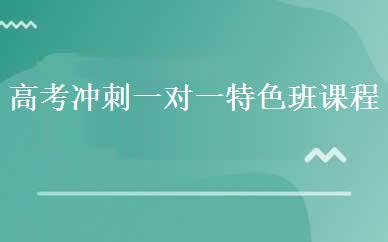 郑州高考辅导培训哪家好,多少钱_高考冲刺一对一特色班课程-郑州学识教育