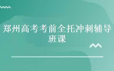 郑州高考考前全托冲刺辅导班课程