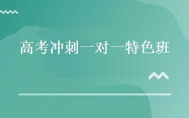 郑州高考辅导培训哪家好,多少钱_高考冲刺一对一特色班-郑州学识教育
