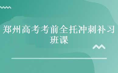 郑州高考辅导培训哪家好,多少钱_郑州高考考前全托冲刺补习班课程-郑州存远教育