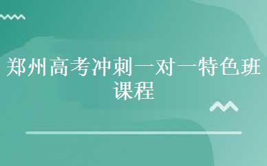 郑州高考辅导培训哪家好,多少钱_郑州高考冲刺一对一特色班课程-郑州存远教育