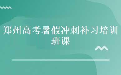 郑州高考辅导培训哪家好,多少钱_郑州高考暑假冲刺补习培训班课程-郑州存远教育