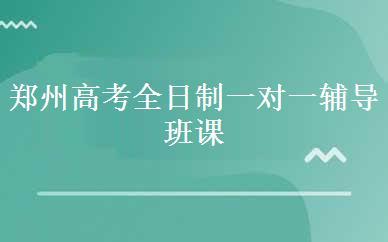 郑州高考辅导培训哪家好,多少钱_郑州高考全日制一对一辅导班课程-郑州京尚教育