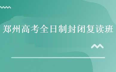 郑州高考全日制封闭复读班