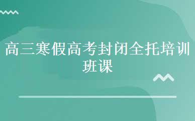 郑州高考辅导培训哪家好,多少钱_高三寒假高考封闭全托培训班课程-郑州存远教育