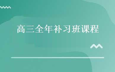 郑州高考辅导培训哪家好,多少钱_高三全年补习班课程-郑州英杰教育