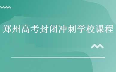 郑州高考封闭冲刺学校课程