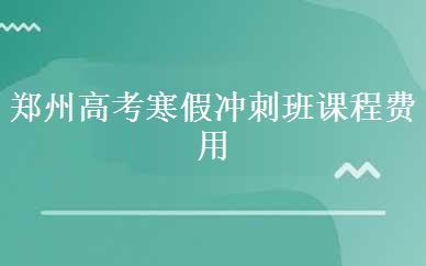 郑州高考寒假冲刺班课程费用