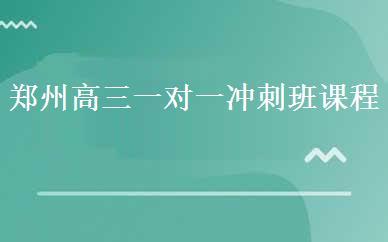 郑州高考辅导培训哪家好,多少钱_郑州高三一对一冲刺班课程-郑州京尚教育