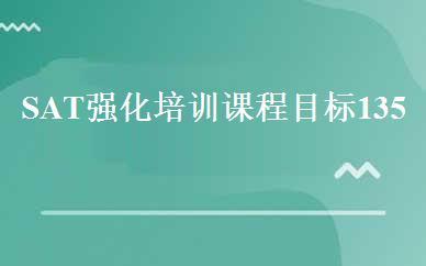 北京SAT培训哪家好,多少钱_SAT强化培训课程目标1350分-北京博图教育