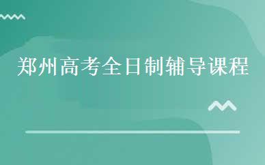郑州高考全日制辅导课程