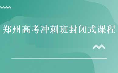 郑州高考辅导培训哪家好,多少钱_郑州高考冲刺班封闭式课程-郑州汇之学教育