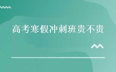 郑州高考辅导培训哪家好,多少钱_高考寒假冲刺班贵不贵-郑州汇之学教育