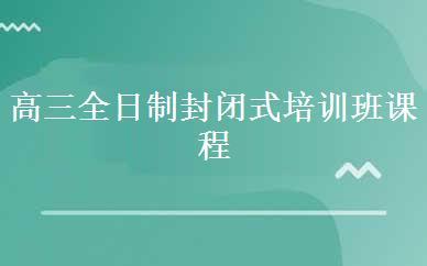 郑州高考辅导培训哪家好,多少钱_高三全日制封闭式培训班课程-郑州大之文教育