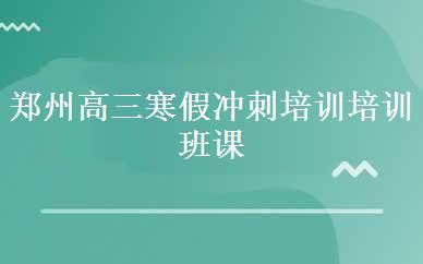 郑州高考辅导培训哪家好,多少钱_郑州高三寒假冲刺培训培训班课程-郑州天任教育