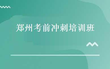 郑州考前冲刺培训班