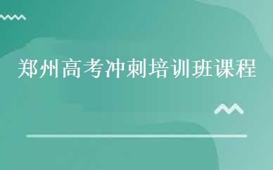 郑州高考辅导培训哪家好,多少钱_郑州高考冲刺培训班课程-河南礼赋学堂