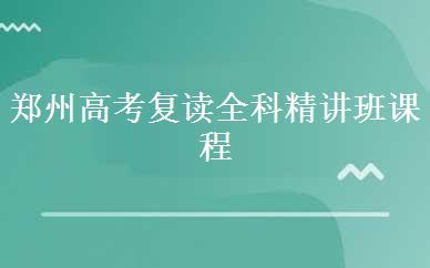 郑州高考辅导培训哪家好,多少钱_郑州高考复读全科精讲班课程-郑州智恩教育