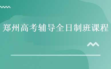 郑州高考辅导全日制班课程