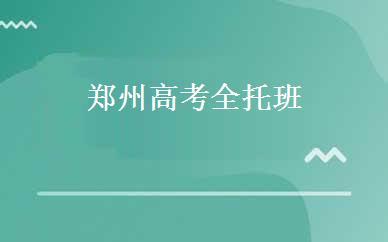 郑州高考全托班