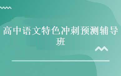 郑州高中语文培训哪家好,多少钱_高中语文特色冲刺预测辅导班-郑州存远教育