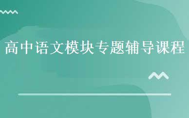 郑州高中语文培训哪家好,多少钱_高中语文模块专题辅导课程-郑州学识教育