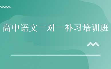 郑州高中语文培训哪家好,多少钱_高中语文一对一补习培训班-郑州智恩教育