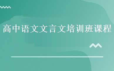 郑州高中语文培训哪家好,多少钱_高中语文文言文培训班课程-郑州英杰教育