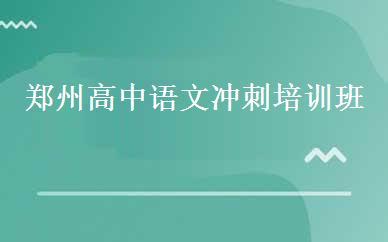 郑州高中语文培训哪家好,多少钱_郑州高中语文冲刺培训班-郑州大之文教育