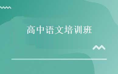 郑州高中语文培训哪家好,多少钱_高中语文培训班-郑州京尚教育