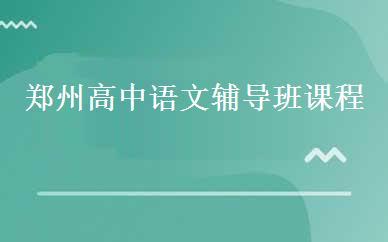 郑州高中语文培训哪家好,多少钱_郑州高中语文辅导班课程-河南礼赋学堂