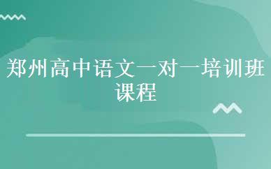 郑州高中语文培训哪家好,多少钱_郑州高中语文一对一培训班课程-郑州汇之学教育