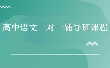郑州高中语文培训哪家好,多少钱_高中语文一对一辅导班课程-郑州汇杰教育