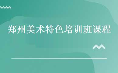 郑州美术特色培训班课程