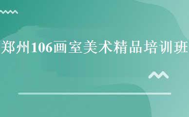 郑州106画室美术精品培训班