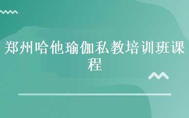 郑州哈他瑜伽私教培训班课程