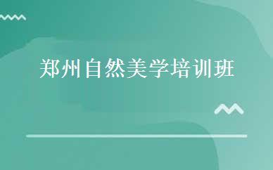 郑州自然美学培训班