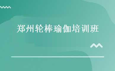 郑州轮棒瑜伽培训班