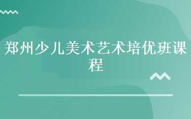 郑州少儿美术艺术培优班课程
