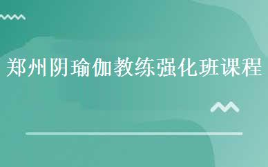 郑州阴瑜伽教练强化班课程