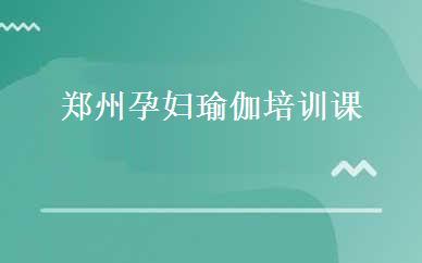 郑州孕妇瑜伽培训课