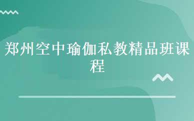 郑州空中瑜伽私教精品班课程