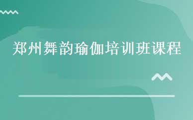 郑州舞韵瑜伽培训班课程